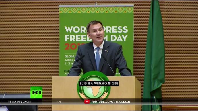 Британский министр иностранных дел назвал RT и другие российские СМИ орудиями дезинформации Кремля