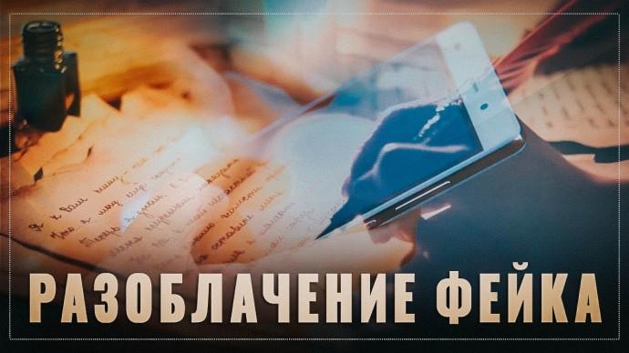 Очередной фейк от ФБК или почему стишки на тетрадке не доведут даже до Киева