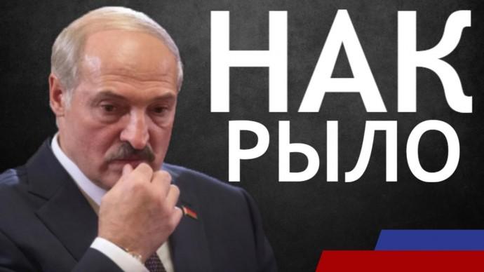 Ради чего Лукашенко лишился чести?