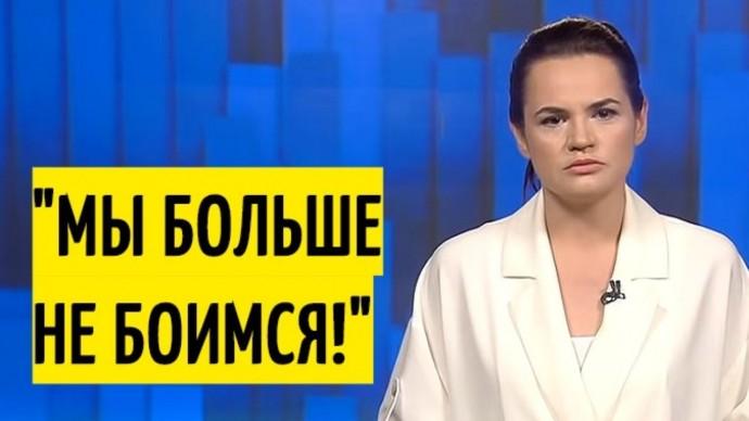 СМЕЛАЯ РЕЧЬ кандидата в президенты Белоруссии Светланы Тихановской!