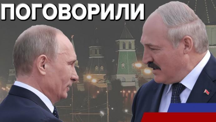 Беседа Путина с Лукашенко. Ключевой момент