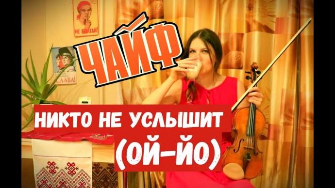 Чайф - Никто не услышит (Ой-йо) / кавер на скрипке, пианино и гитаре