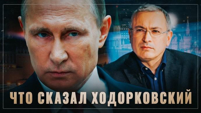 Что на самом деле раскрыл Ходорковский? Перевод с рукопожатного на русский