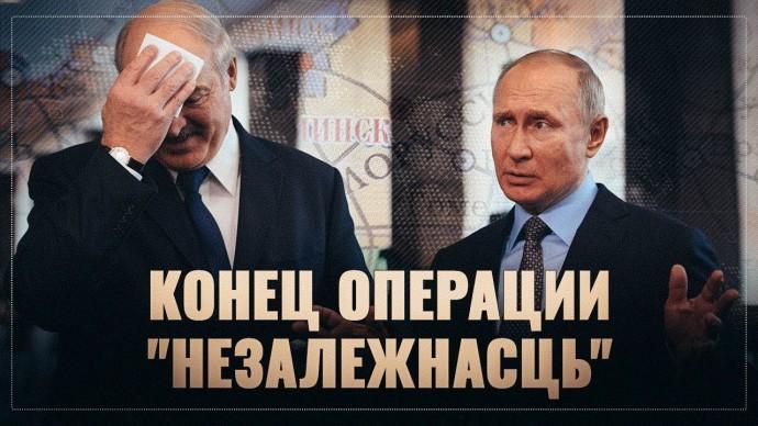 "Белоруссия: конец операции ""Незалежнасць"""
