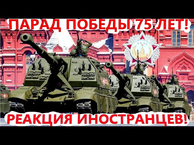 Реакция иностранцев на ПАРАД ПОБЕДЫ 24 июня в МОСКВЕ ! КОММЕНТАРИИ ИНОСТРАНЦЕВ О РОССИИ. 115 часть