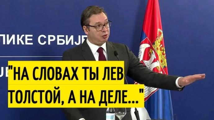 Великолепная РЕЧЬ! Президент Сербии ОТЧИТАЛ Боснию и Черногорию за их русофобскую политику!