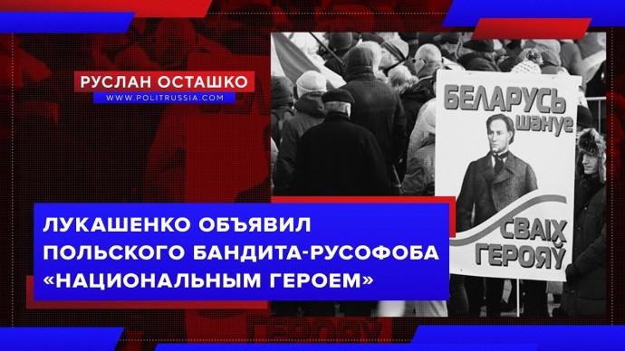 Лукашенко объявил польского бандита-русофоба «национальным героем» (Руслан Осташко)