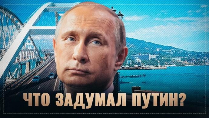Что задумал Путин? Перспективы развития Крыма