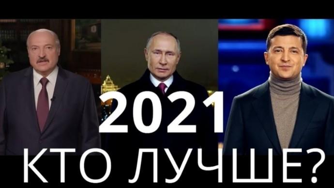 Новогодние поздравления 2021 ☃ Путина