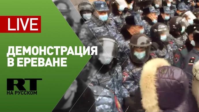 Митинг у здания правительства Армении — LIVE