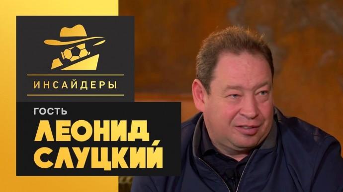 «Инсайдеры». Леонид Слуцкий. Выпуск от 14.12.2019