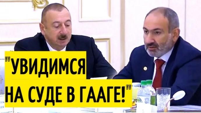 Алиев и Пашинян СЦЕПИЛИСЬ на саммите СНГ! Реакция Путина и Лукашенко