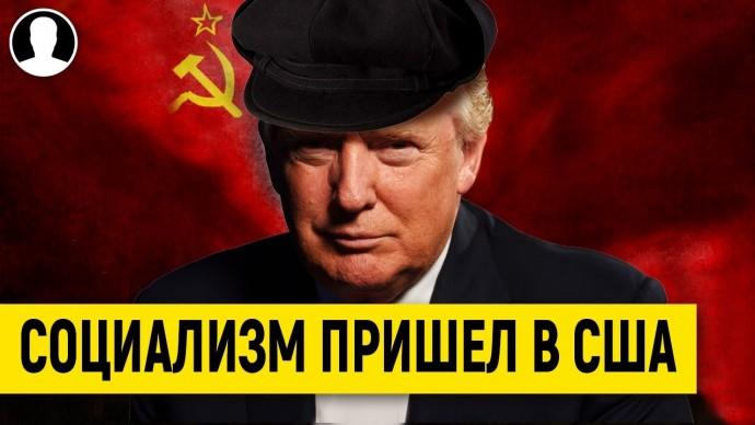 США вступили на путь социализма. Коронавирус изменил даже Трампа