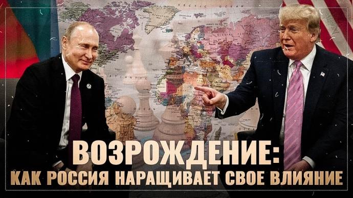 Возрождение: как Россия наращивает свое влияние за счет США
