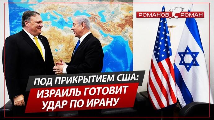 У южных границ России: Израиль готовит ядерный удар по Ирану под прикрытием США