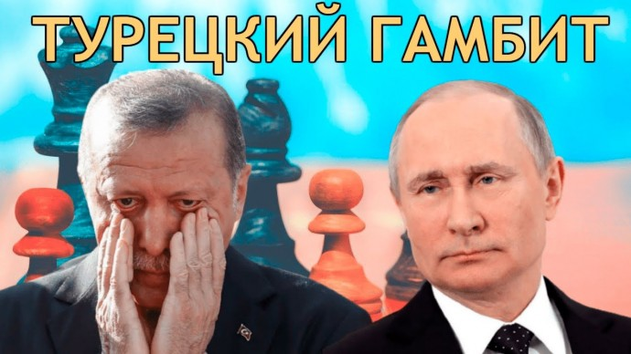 Турецкий гамбит Путина! (Любителям шахмат посвящается)
