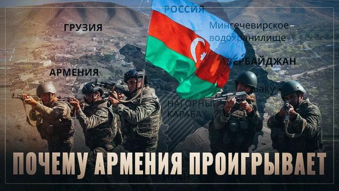 Утрата контакта с Москвой. Почему Армения терпит поражение в Карабахе