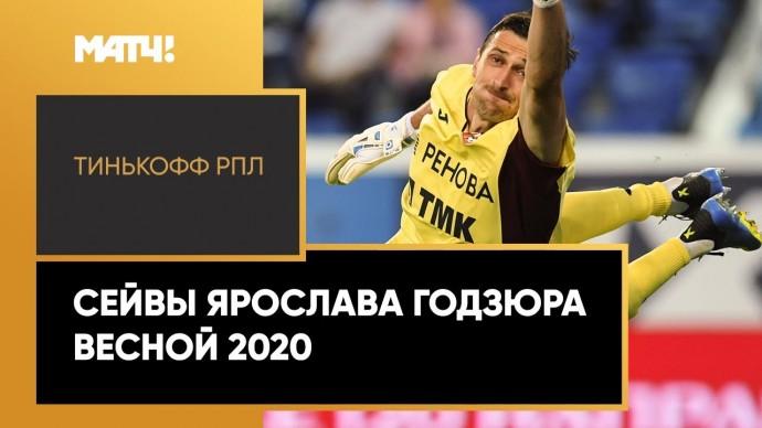 Сейвы Ярослава Годзюра весной 2020