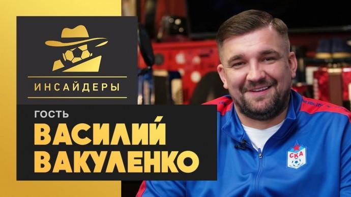 «Инсайдеры». Василий Вакуленко. Выпуск от 22.11.2020