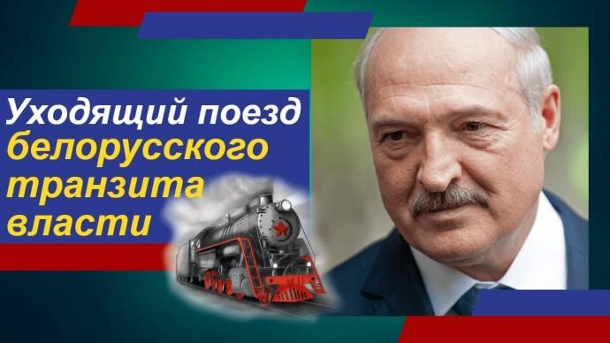 С каким «политическим багажом» Лукашенко пойдет на выборы?