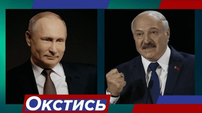 Почему Россия платит дань Лукашенко?