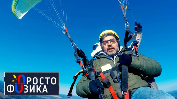 Физика воздуха. Летать как птица | ПРОСТО ФИЗИКА с Алексеем Иванченко