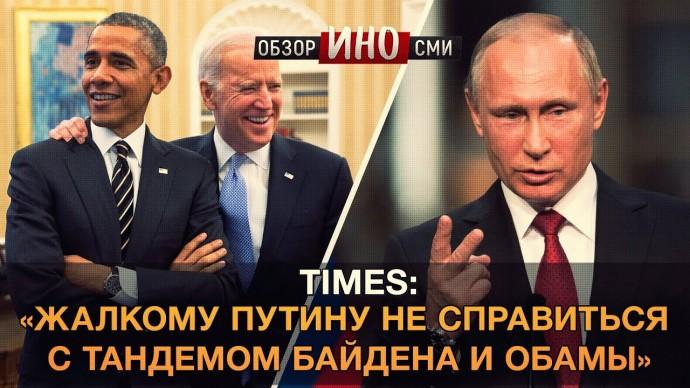 """Times: """"Путин - жалок. К схватке с Байденом и Обамой он не готов"""" (Обзор ИноСми)"""
