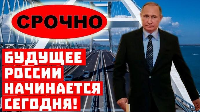 Срочно, время пришло! Будущее России начинается сегодня!