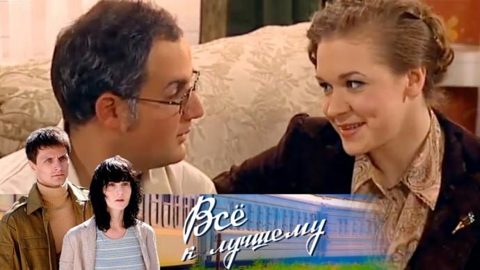 Всё к лучшему. 253 серия (2010-11) Семейная драма, мелодрама @ Русские сериалы