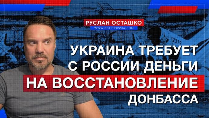 Украина требует с России деньги на восстановление Донбасса (Руслан Осташко)