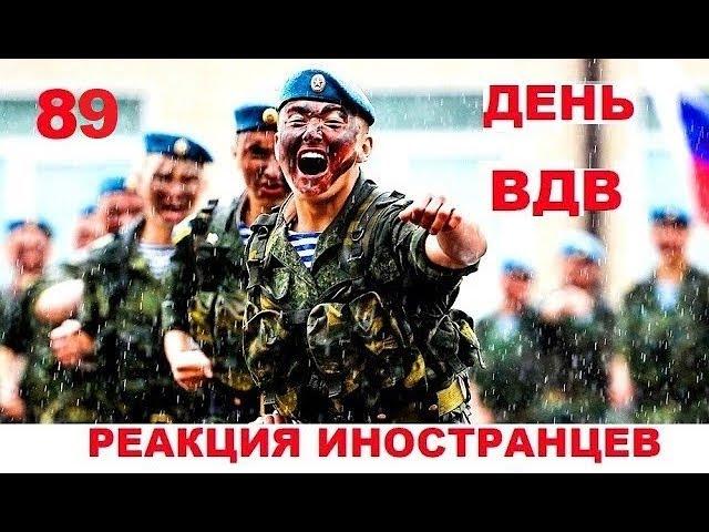 День ВДВ, 89 лет ! ИНОСТРАНЦЫ В ШОКЕ !