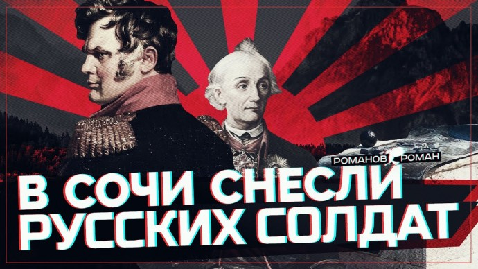 Война на Кавказе проиграна? В Сочи снесли русских солдат (Романов Роман)