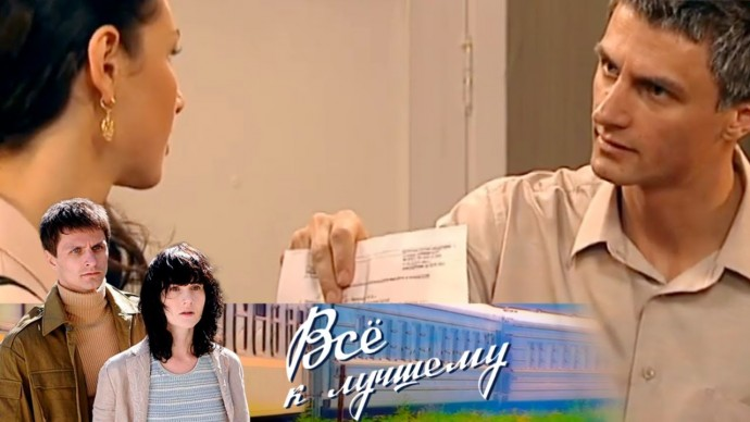 Всё к лучшему. 258 серия (2010-11) Семейная драма, мелодрама @ Русские сериалы