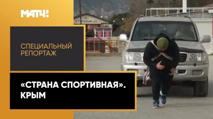 «Страна спортивная». Крым. Специальный репортаж