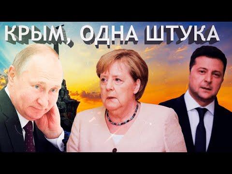"""Крым, одна штука. О смешном на саммите """"Крымская платформа"""""""