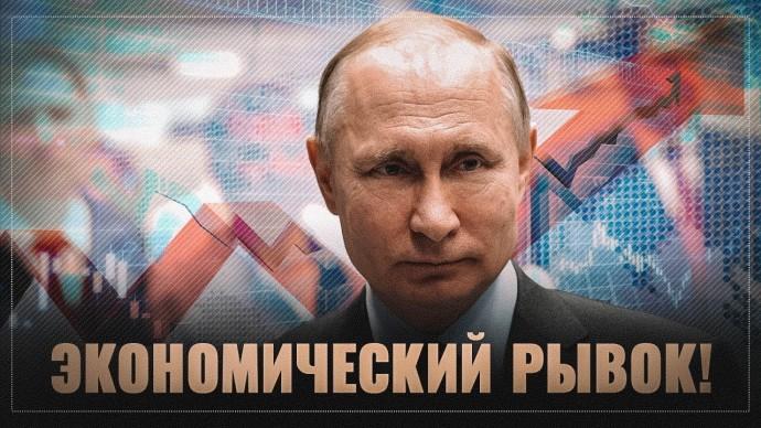 Курс «Сильный Путин»: экономика России сегодня и 20 лет назад