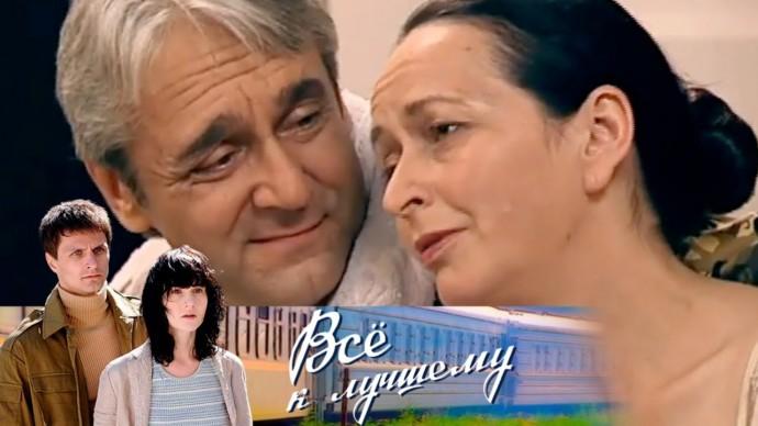 Всё к лучшему. 242 серия (2010-11) Семейная драма, мелодрама @ Русские сериалы