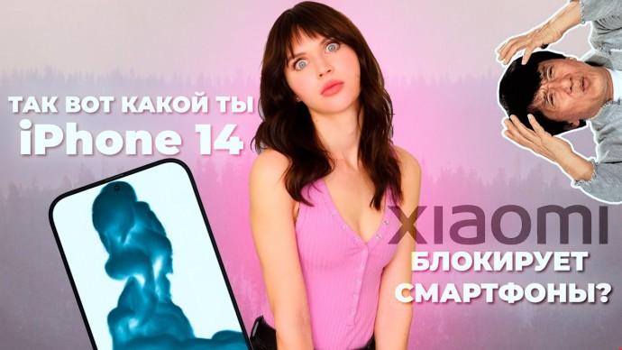 Первые сливы iPhone 14, блокировки Xiaomi и опасные Facebook очки