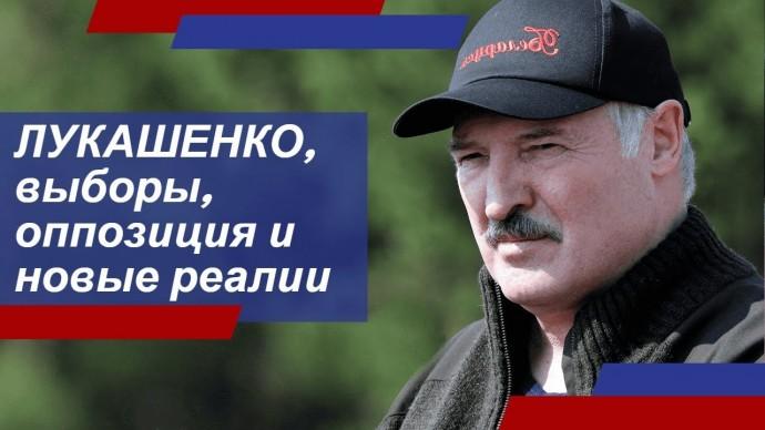 Лукашенко станет президентом Беларуси в новой реальности