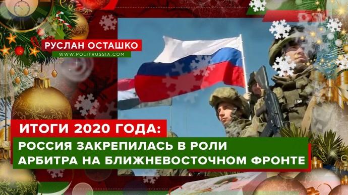 Россия закрепилась в роли арбитра на Ближневосточном фронте (Руслан Осташко)