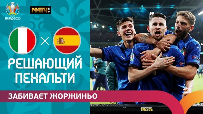 Жоржиньо реализует решающий пенальти! Италия - Испания. ЕВРО-2020, 1/2 финала