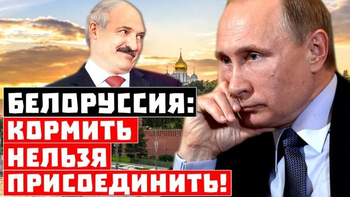Головная боль Путина! Белоруссия: КОРМИТЬ НЕЛЬЗЯ ПРИСОЕДИНИТЬ!