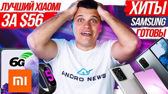 ЛУЧШИЙ Xiaomi за $56 с NFC