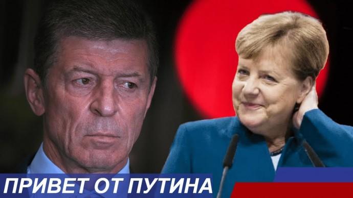 """""""Дранг нах Остен"""" провалился. Козак передал привет от Путина"""