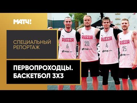 «Первопроходцы. Баскетбол 3х3». Специальный репортаж