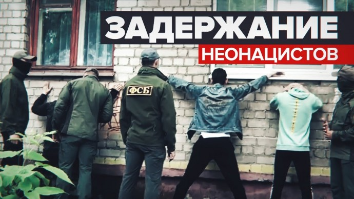 Задержание «последователей Тесака»: ФСБ пресекла деятельность экстремистов в трёх регионах России