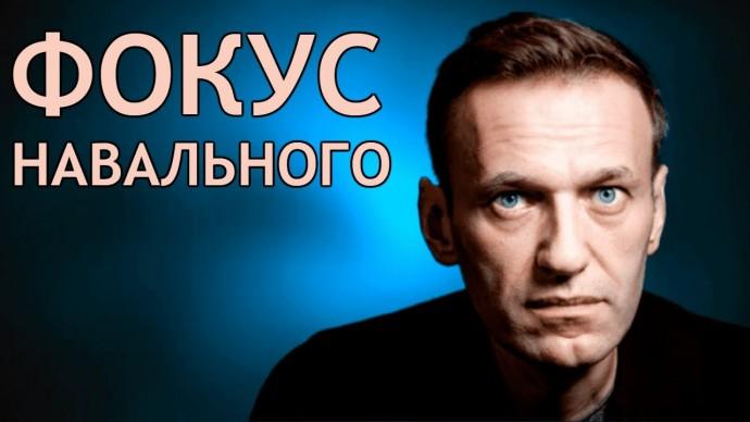 Фокус Навального
