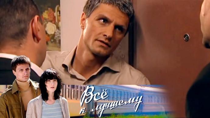 Всё к лучшему. 251 серия (2010-11) Семейная драма, мелодрама @ Русские сериалы