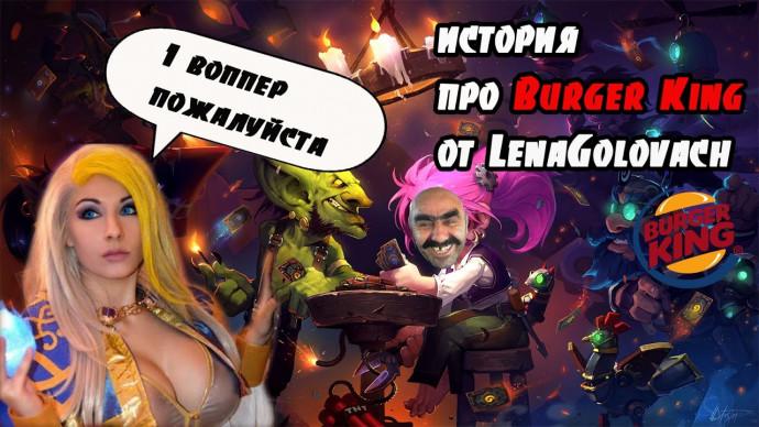 LenaGolovach ИСТОРИЯ ПРО BURGER KING