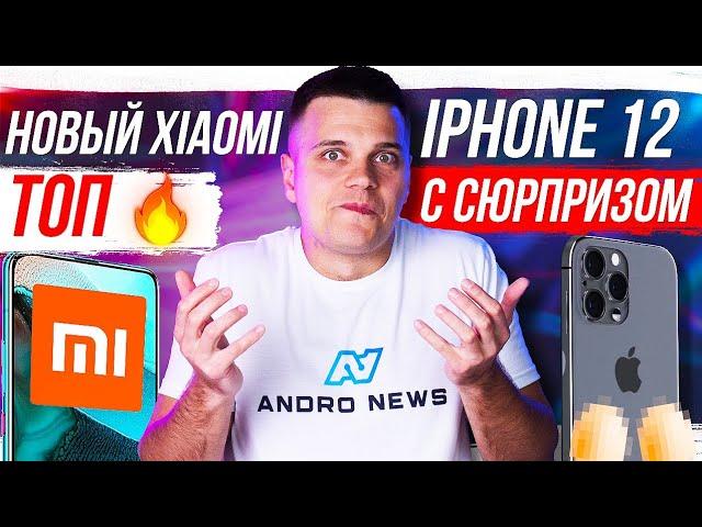 Новый Xiaomi вообще ТОП